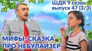 Мифы: сказка про небулайзер - Доктор Комаровский
