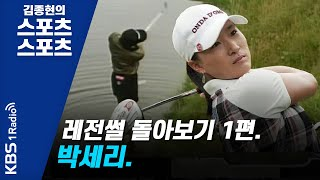 [김종현의 스포츠스포츠] 레전썰 돌아보기 1편. 박세리…