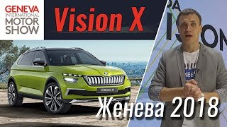 Газовый гибрид Skoda Vision X. Женева 2018 смотреть