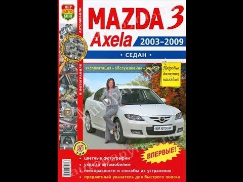 Руководство по ремонту  MAZDA 3 / AXELA