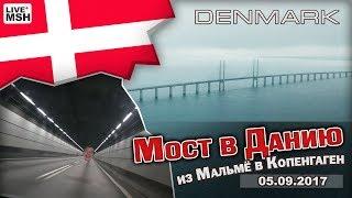 ЕП17 #6 Эресуннский мост - тоннель из Швеции в Данию.