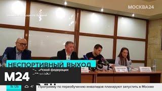 Смотреть видео Президент Всероссийской федерации легкой атлетики покинул пост - Москва 24 онлайн