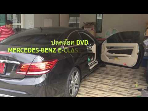BENZ E200 (W207) ต่อทีวีดิจิตอล เพิ่ม car wifi display Tel.0805531612