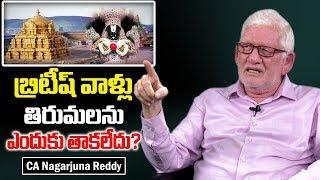 బ్రిటిషర్లు తిరుమల ఎందుకు తాకలేదు CA Nagarjuna Reddy On Tirumala Venkateswara Temple During British