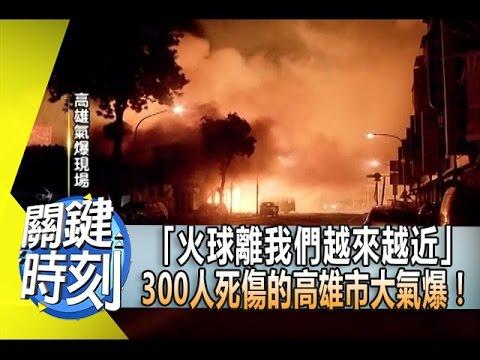 「火球離我們越來越近」 300人死傷的高雄市大氣爆! 2014年 第1884集 2300 關鍵時刻