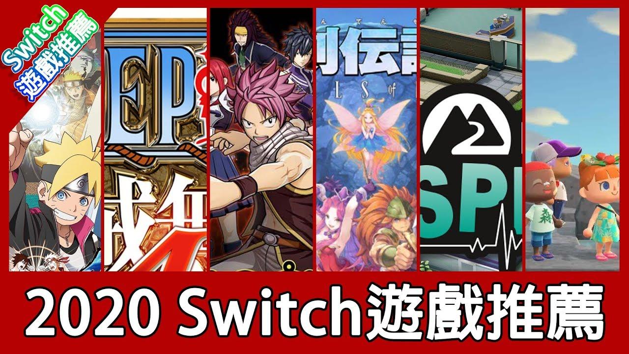 【遊戲推薦】2020年來了!有哪些Switch遊戲值得我們期待呢?推薦我最想買的6款遊戲!《狐貍牧場》 - YouTube