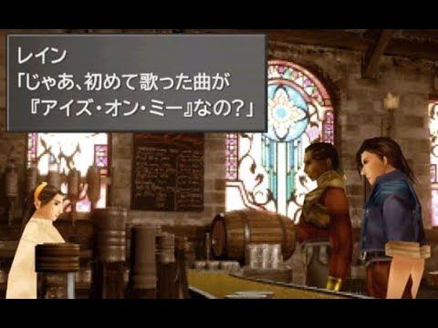 FF8のストーリーをセリフで追う動画 Disc2総集編 (高画質、雑魚戦なし、メニュー画面なし)