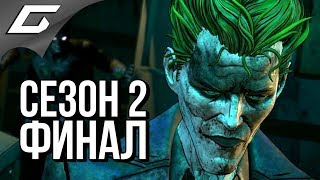 BATMAN: Enemy Within - СЕЗОН 2 ➤ Прохождение: Эпизод 5 ➤  ФИНАЛ СЕЗОНА