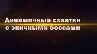 Игра Reborn   мир фентези и приключений   русский трейлер