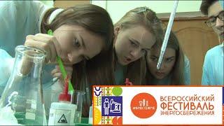 #ВместеЯрче-2019. Всероссийский фестиваль энергосбережения. Открытый урок в Самарской школе №145