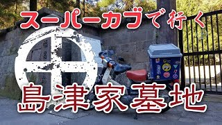 enjoying touring with Honda SperCub :-) 2018 1/27 スーパーカブに乗...