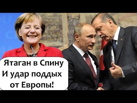 "ЕВРОПА ОТКАЗАЛА ""СЕВЕРНОМУ ПОТОКУ"" И ""СЕВЕРНОМУ ПОТОКУ 2"""