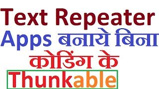 How to make Text Repeater apps without coding in thunkable or appybuilder in ?Download free aia file