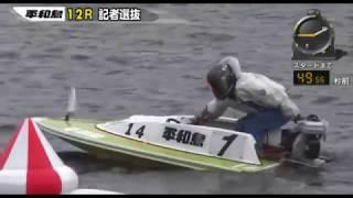【ボートレース/競艇】平和島 BIGFUN平和島杯 記者選抜 2日目 12R 2017/7/24(月) BOAT RACE 平和島 thumbnail