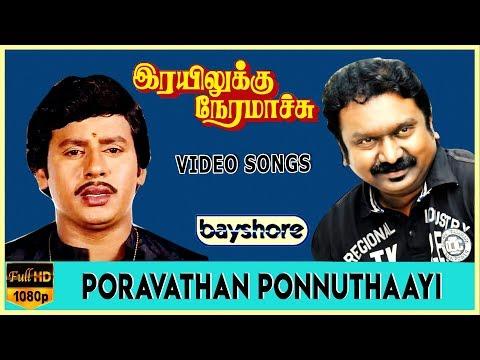 Poravathan Ponnuthaayi - Rayilukku Neramachu Video Song | Ramarajan | Shantipriya