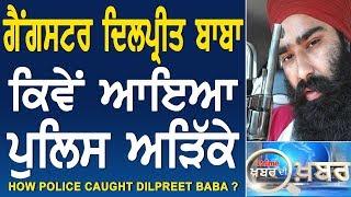 Prime Khabar Di Khabar #519_How Police Caught Dilpreet Baba?