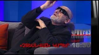 """Kisabac Lusamutner anons 20.06.17 """"Chtesnvats"""" Kaper"""