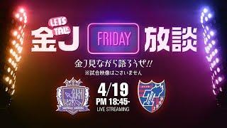 4月19日(金)18時45分スタート! 『金J放談』第5弾! 今節の金Jは 『サ...