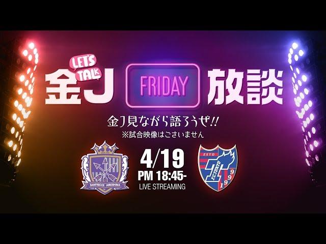 金J放談!サンフレッチェ広島vsFC東京を観ながら語り合おう! #金J放談 2019.04.19