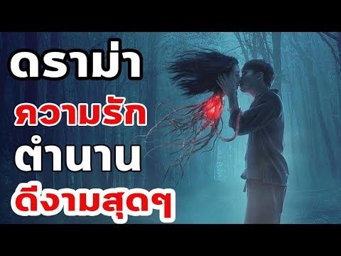 Inhuman Kiss - แสงกระสือ : ดราม่า - ความรัก - ตำนาน  ที่คุณควรไปดู ( Movie Review )