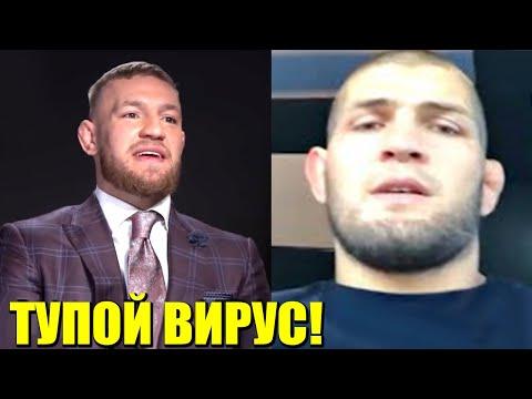 СРОЧНО! Конор МакГрегор сделал ОБРАЩЕНИЕ/Хабиб отреагировал на возможную отмену боя/UFC 249