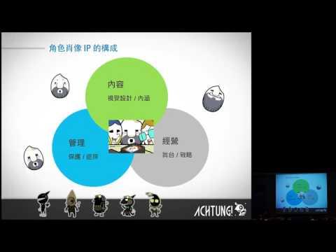 [TGDF2015] 康柏楷 - 原創角色 IP(Intellectual Property)經營與授權(Licensing)概念分享