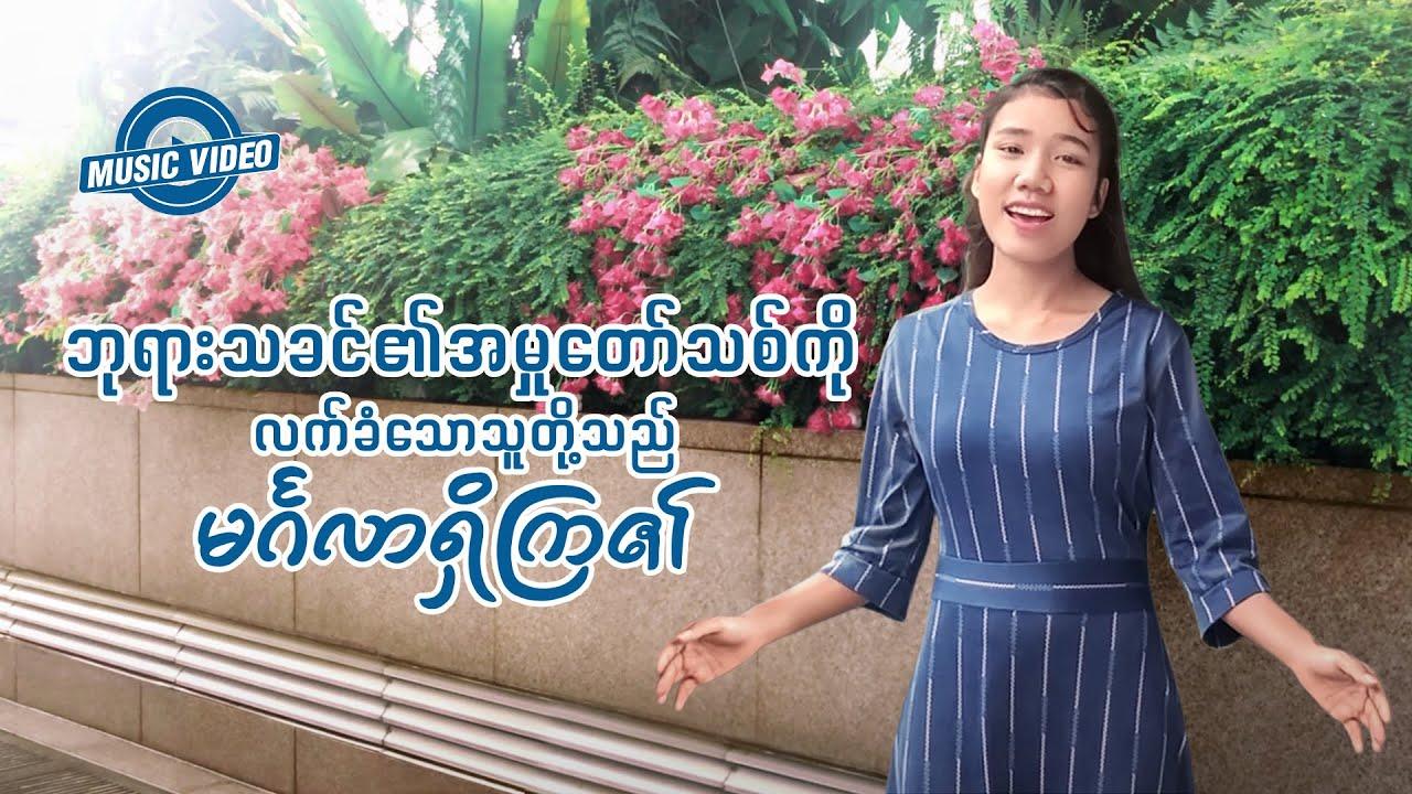 2021 Myanmar Gospel Song | ဘုရားသခင်၏အမှုတော်သစ်ကို လက်ခံသောသူတို့သည် မင်္ဂလာရှိကြ၏