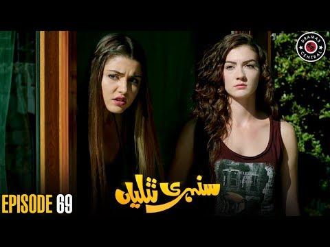 sunehri-titliyan-|-episode-69-|-turkish-drama-|-hande-ercel-|-best-pakistani-dramas