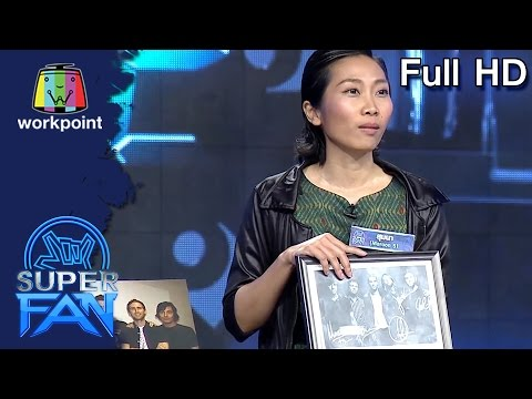 ย้อนหลัง แฟนพันธุ์แท้ SUPER FAN | Audition | maroon5 | Full HD