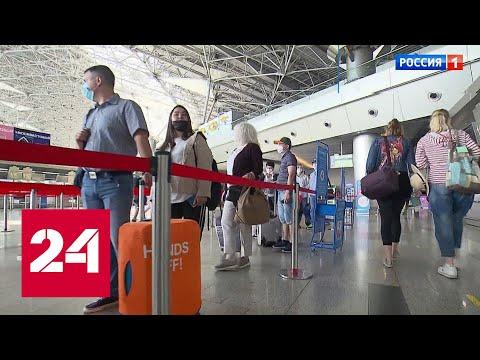 Новые санитарные правила в работе аэропортов: как пассажиров спасают от коронавируса - Россия 24