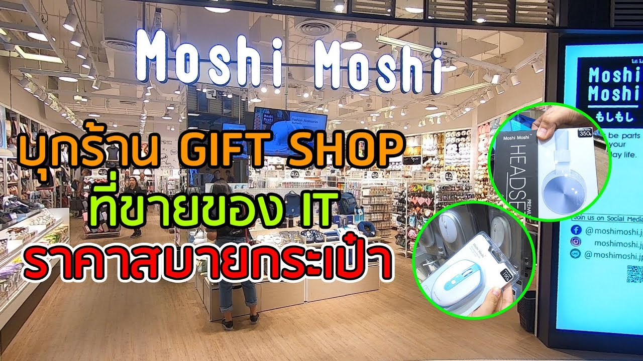 ส่องอุปกรณ์ไอที Gadget ที่ Moshi Moshi@The Market มีอะไรน่าสนใจบ้าง (เริ่มต้น 20 บาท)
