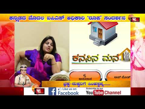 EXCLUSIVE INTERVIEW WITH D.ROOPA MOUDGIL - IPS-PART-2