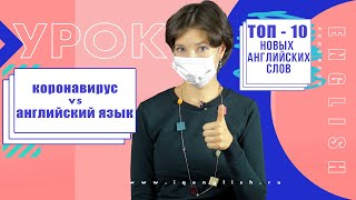 Коронавирус против английского языка Топ 10 новых английских слов Coronavirus vs English