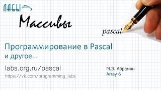 одномерные массивы в паскале: решение задачи из задачника Абрамян (Array6)