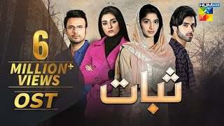 Sabaat | Full OST | HUM TV | Drama
