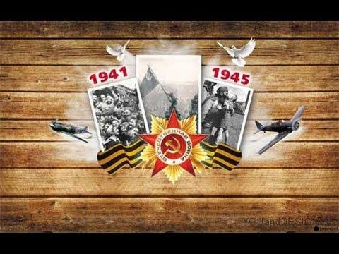 Песня Военные песни - С Днем Победы (Remix) в mp3 192kbps