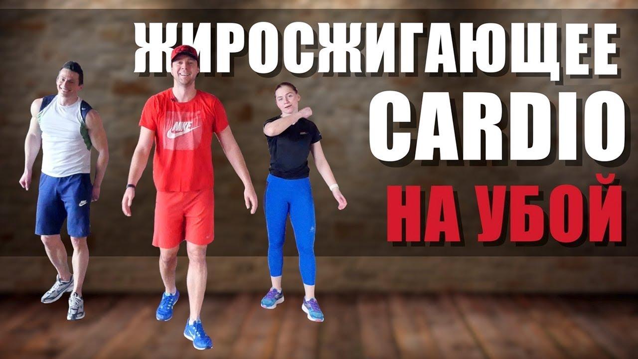 Жиросжигающее Кардио Дома на 30 минут | жиросжигающий комплекс упражнений для похудения дома