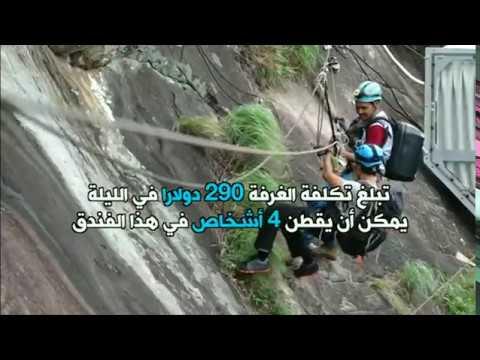 BBC عربية:بي_بي_سي_ترندينغ:  فندق معلق على ارتفاع 500 متر