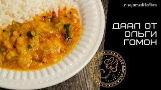 Даал: индийское блюдо из чечевицы. Рецепт Ольги Гомон