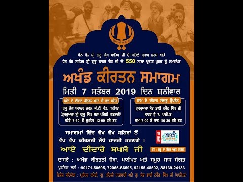 Live-Now-Akhand-Kirtan-Samagam-From-Panipat-Haryana-7-Sept-2019-Evening