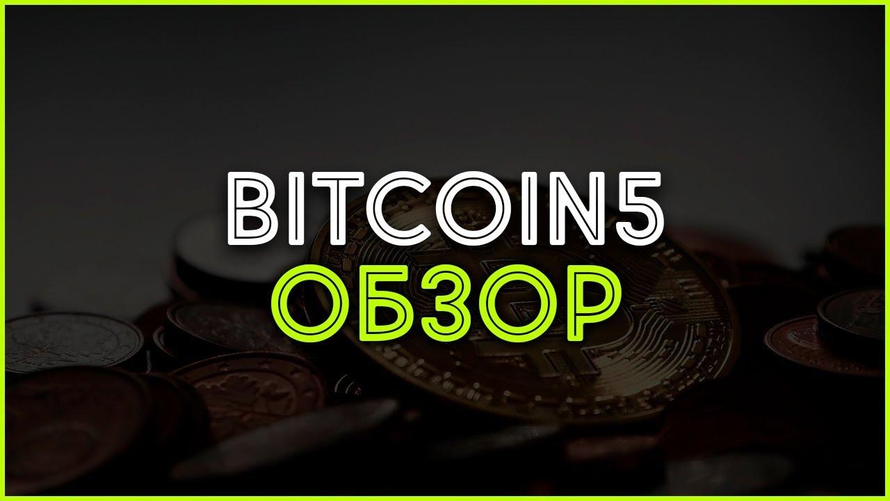 Финансовая партнерка Bitcoin5. Обзор, отзывы, выплаты, заработок в Интернете