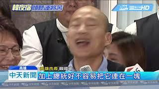 20190306中天新聞 口袋有感! 韓上任「收入增」 運將挺韓選總統