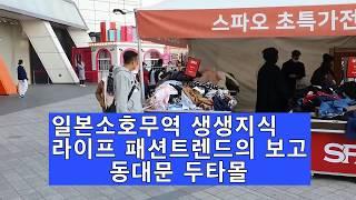 일본소호무역 생생지식  동대문 두타몰