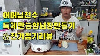 다이어트 필수 아이템 키친아트 라팔 전기찜기 백종원아저…