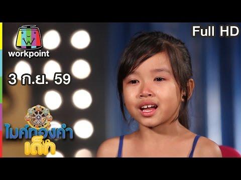 ไมค์ทองคำเด็ก | EP.22 | 3 ก.ย. 59 Full HD