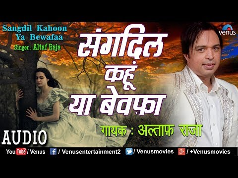 संगदिल कहूं या बेवफ़ा | Sangdil Kahoon Ya Bewafaa | Altaf Raja | Best Bollywood Sad Songs 2017