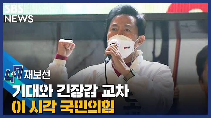 [이 시각 국민의힘] 오세훈 도착…기대와 긴장감 교차 / SBS