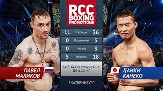 Павел Маликов vs Даики Канеко / Pavel Malikov vs Daiki Kaneko