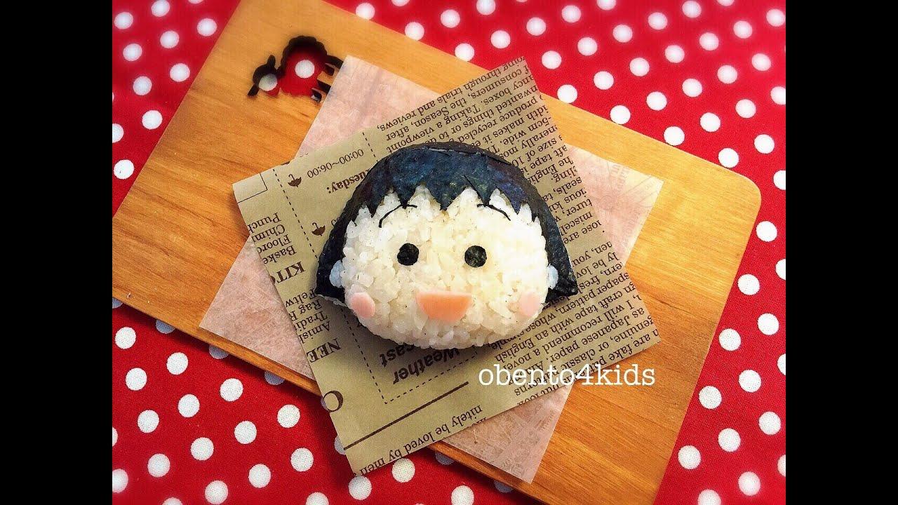 How To Make Chibi Maruko Chan Rice Ball ちびまる子ちゃんおにぎりの