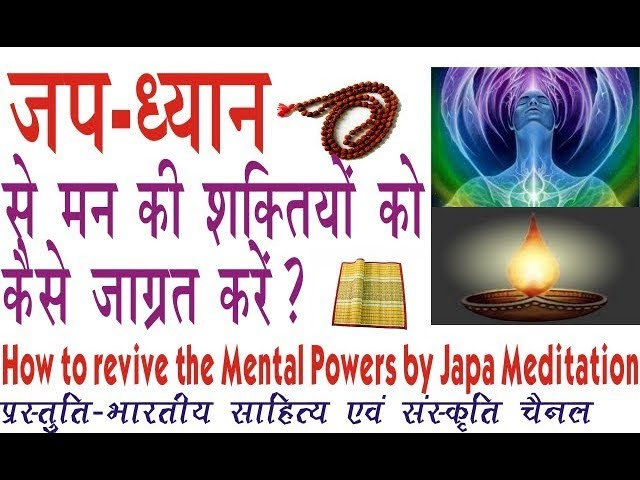 How to  revive  the Mental  Powers by Japa Meditation||?? ????? ?? ?? ?? ???????? ?? ?????? ?????